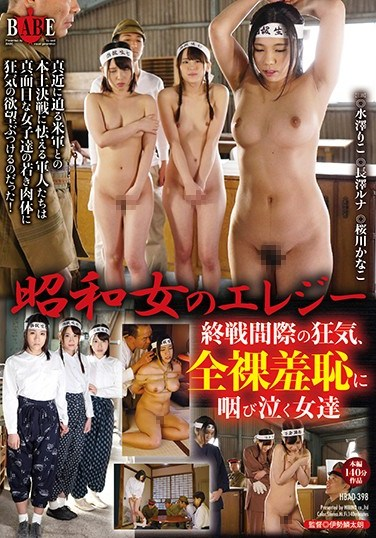 [HBAD-398] Elegy Of A Showa Woman In The Insanity Of Post-War Chaos, These Naked Women Cry In Shame