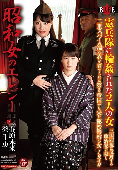 [HBAD-403] Elegy Of A Showa Woman 2 Ladies Gang Bang Fucked By The Military Police A Secret Policewoman From The Third Empire Who Was Accused Of Being A Double Spy And A Politician's Wife Who Opposed The Triple Alliance 1940