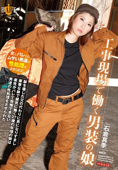 [HBAD-411] This Girl Dresses Like A Guy And Works At A Factory When Her Father Got Sick, She Took His Place And Dressed As A Man In Order To Make Some Honest Money, And Put Her Slender Body Through The Wringer, But She's A 27 Year Old Girl Who Has Dreams, And When The Other Factory Workers Found Out Her Identity, They Turned Her Into Their Cum Bucket Plaything Maki Ishikura