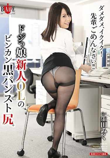 [HBAD-415] No No, I'm Cumming! I'm Sorry Sir!! A Clutzy Fresh Face Office Lady With A Sensual Ass In Black Pantyhose Miku Ikuta