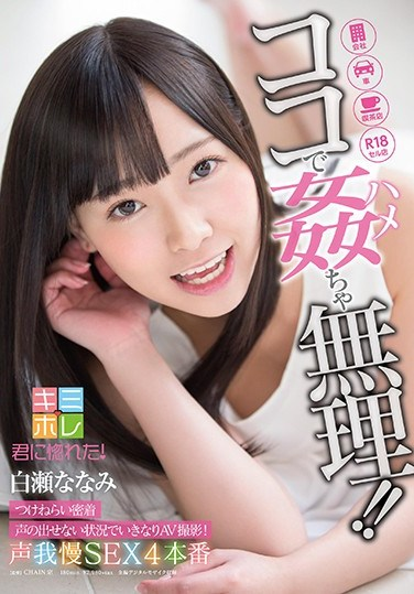[KMHR-034] Nanami Shirose Please Don't Fuck Me Here!! We're Tracking Her Down And Getting Up Close And Personal We're Suddenly Filming An AV In Places Where She Can't Scream With Pleasure! 4 No Moan Fuck Scenes