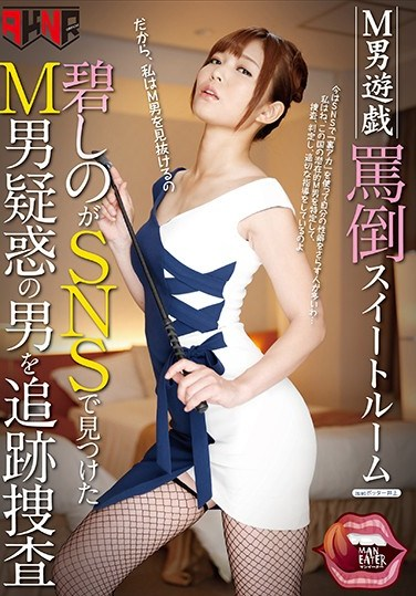 [MANE-013] Maso Man Hot Plays The Sexual Abuse Suite Room Shino Aoi Has Discovered A Maso Man Suspect On Social Media And Is Making An Investigative Pursuit