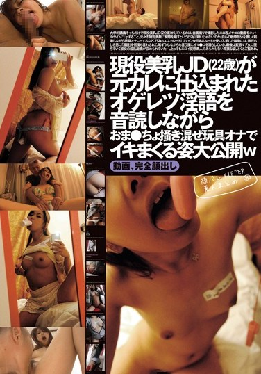 [NGD-085] VIPER Exposed Faces Amateur Collection 26, College Girls With Beautiful Tits, A 22 Year Old Dirty Talks The Way Her Boyfriend Taught Her While She Masturbates With Toys