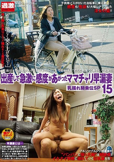 [NHDTA-982] Super Sensitive! I Even Came On A Bike! 15 Jiggling Titties Cowgirl Special