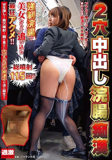 NHDTB-106 Two-hole Creampie Enema Molester