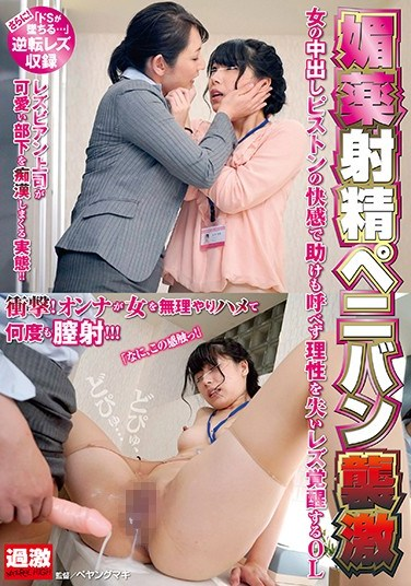 [NHDTB-115] Attack Of The Aphrodisiac Ejaculating Strap-On Dildo This Office Lady Is Getting Her Inner Lesbian Awakened Through The Pleasure Of Female Creampie Pussy Pounding Ecstasy As She Is Unable To Call For Help And Loses Her Mind