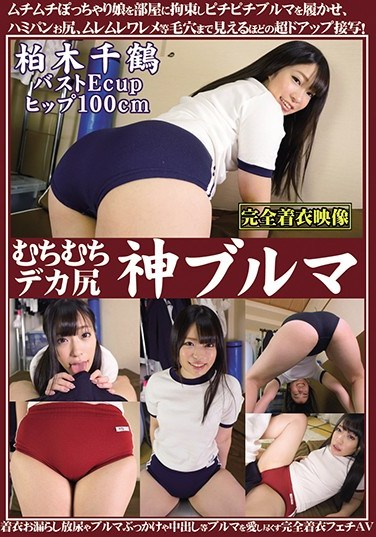 OKB-034 Whippy Ducker Ass God Bloomers Kashiwagi Chizuru Loli From Lusty Girls Married Women, Chubby Girls Clothed With Spicy Bloomers & Gym Clothes, Super Dough Up Close Enough To See Pores Such As Hamipan, Muremle Walleje! Chizuru Kashiwagi