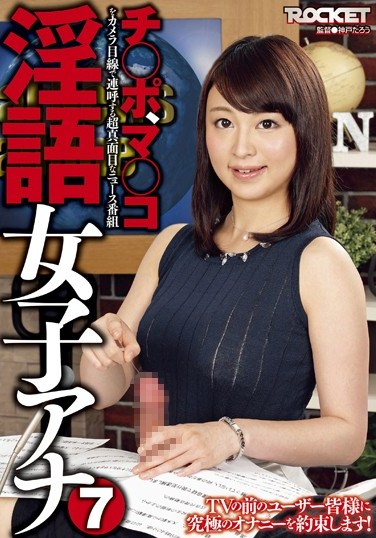 [RCT-773] (Recommended For Smartphones) Dirty Talking Female Anchor 7