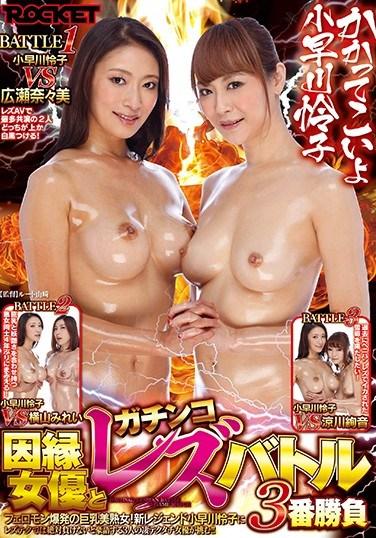 [RCTD-046] Cum On And Show Me What You Got Reiko Kobayakawa A Hardcore Actress Lesbian Battle A 3 Fuck Showdown