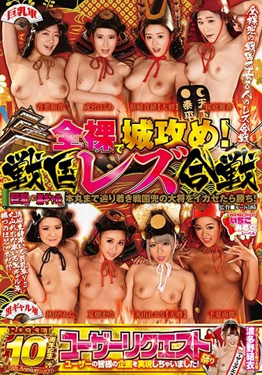 [RCTD-071] Attack The Castle Naked! Warring States Lesbian Battle