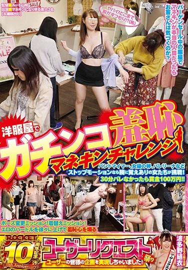 [RCTD-080] A Serious Mannequin Challenge Of Shame At The Clothing Store