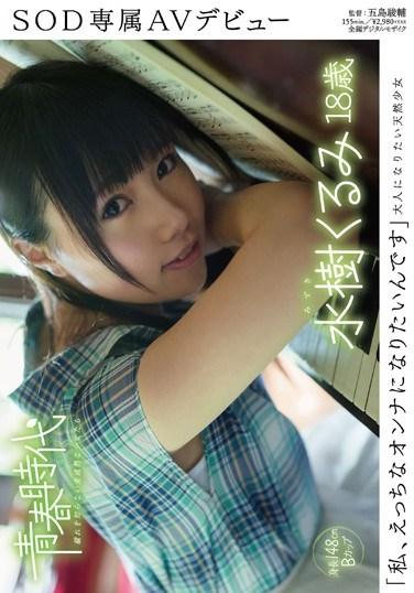 "[SDAB-017] ""I Want To Become A Horny Girl"" Kurumi Mizuki, Age 18 In Her SOD AV Debut"