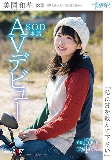 "[SDAB-054] ""Please Teach Me Sex"" Waka Misono 18 Years Old SOD Excluside AV Debut"