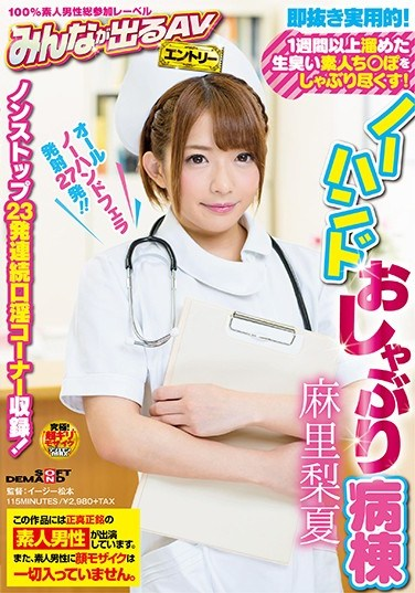 [SDEN-021] Great For Instant Nookie Use! She'll Suck The Shit Out Of These Stinky Amateur Cocks That Have Stocked Up Over A Week's Worth Of Cum! The No-Hands Dick Sucking Hospital Ward Rika Mari