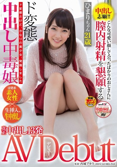 [SDMU-306] Begging To Be Creampied! Cute Creampie-addict Girl Begs To Be Creampied To A Complete Stranger! 21-year-old Himari-chan's Porn Debut