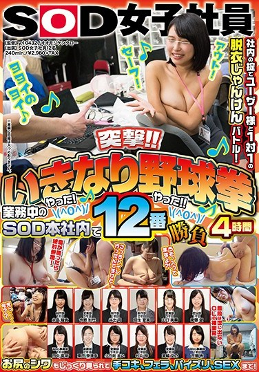 [SDMU-777] Attack!! A Sudden Stripping Game 4 Hours We Fucked These SOD Female Employees Inside SOD Headquarters! Yeah, We Fucked Them!! 12 Games