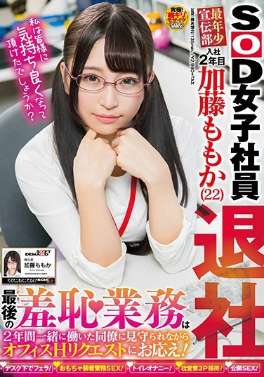 [SDMU-805] An SOD Female Employee The Youngest Staffer In The Marketing Department Is A Second Year Girl Momo Kato (22 Years Old) And Now She's Quitting Her Final Act Of Shame Is To Respond To Office Sexual Requests While Her Co-Workers With Whom She's Shared Good Times And Bad For The Past 2 Years Are Looking On!