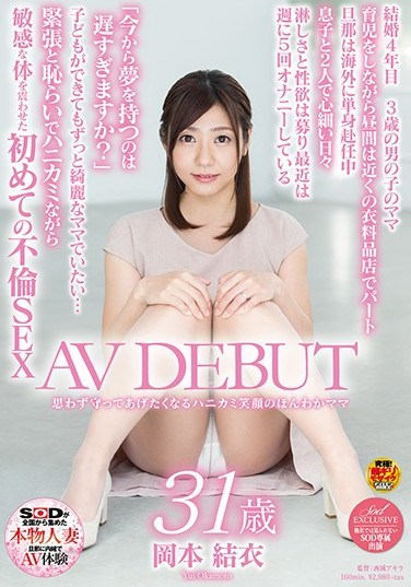 [SDNM-141] This Gentle Mama Is A Shy Girl With A Nice Smile Who Will Want To Protect You Yui Okamoto 31 Years Old AV Debut