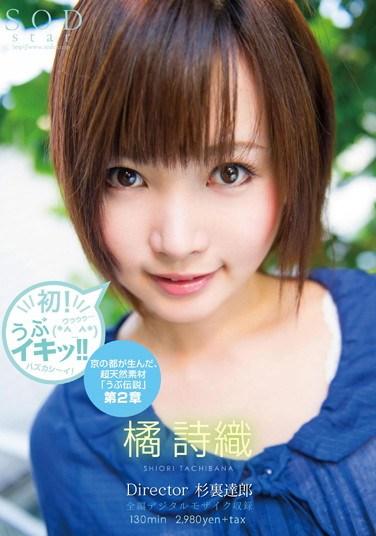 [STAR-381] Her First Innocent Orgasm! Shiori Tachibana