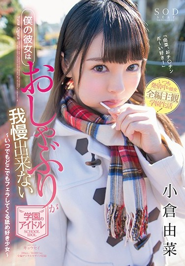 [STAR-886] My Girlfriend Is A School Idol Who Can't Resist Sucking Dick Yuna Ogura