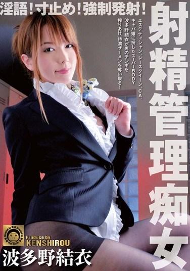 DJSK-016 Rina!Dimensions Stop!Force Fire!Ejaculation Management Slut Yui Hatano