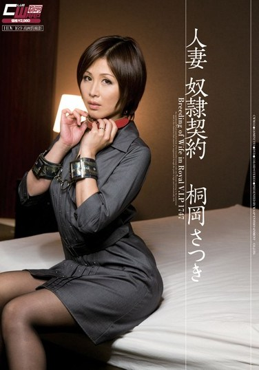 [CWM-113] Housewives' Slave Contract Satsuki Kirioka