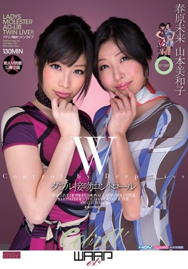 [ECB-076] Double Control by Deep Kiss Ver. Double Tease. Miki Sunohara Miwako Yamamoto