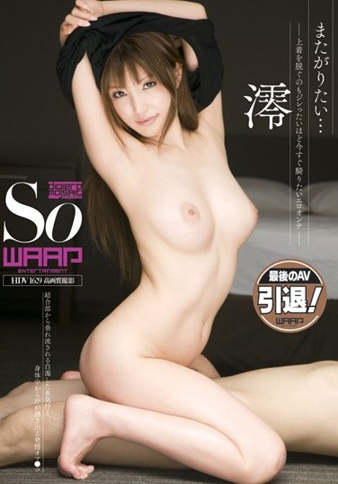 [WSS-144] I Wanna Straddle… Mio