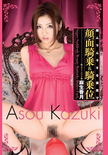 [HODV-20576] Face Sitting and Cowgirl Sex with Super Sexy Ass – Katzuki Aso