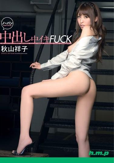 [HODV-20687] Pantyless Creampie FUCK Shoko Akiyama