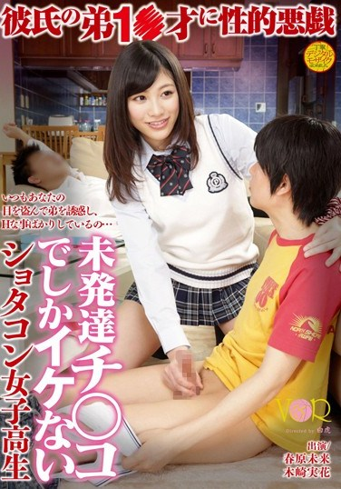 [VANDR-050] Naughty Mischief With Boyfriend's Lil Bro Shotacon Schoolgirl That Can Only Get Off To Young Cock