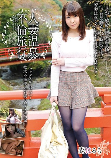 [MADM-079] A Married Woman Hot Springs Adultery Trip Harula Mori