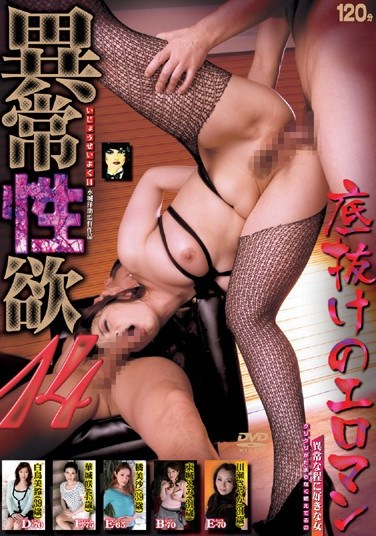 [MAMA-063] Nympho Wives Who Make You Ejaculate With Your Pants On