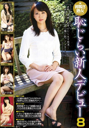 [MAMA-288] MILF's First Undressing Embarressed Debut 8