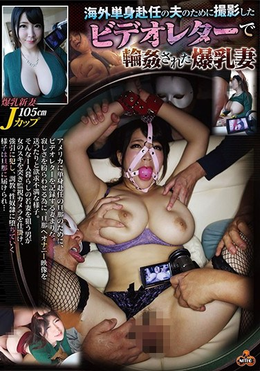 [NITR-374] This Colossal Tits Wife Made A Gang Bang Video Letter To Send To Her Husband Who Is Stationed Alone Overseas For Work
