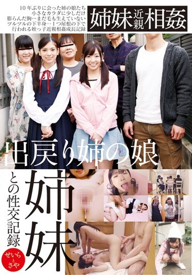 [IBW-552z] Record Of How I Fucked My Divorced Sister's Daughters Seira & Saya