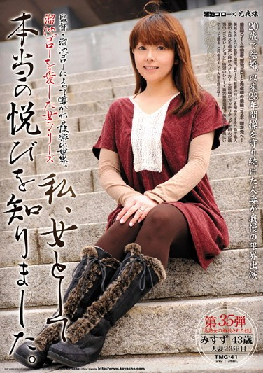 TMG-41 I Loved The Goro Pond Woman Series, Was A Real Pleasure To Know As A Woman.The Series Of 35 Bullets Beautiful Mature Woman