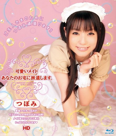 [HITMA-142] We'll Deliver A Cute Maid To Your House. Tsubomi