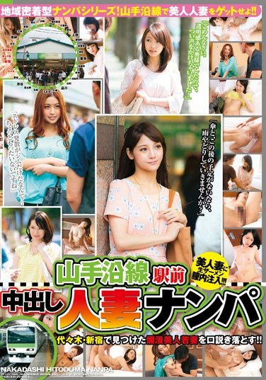 [BDSR-176] Picking Up Married Women For Creampies On The Yamanote Line – We Seduce Gorgeous Young Wives In Yoyogi And Shinjku!
