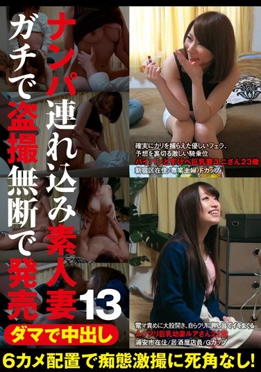 [ITSR-020] Taking Married Sluts Back To My Fuck Pad For Creampies – Secretly Filmed And Sold As Porn Without Their Permission 13
