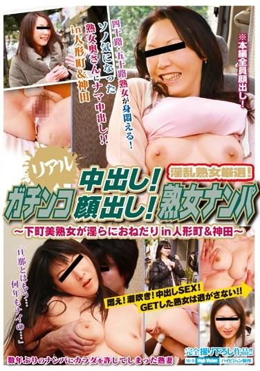 [JKSR-140] Competitive Creampie! Facials! Mature Women Pickups! Downtown Mature Women's Dirty Comeons In Tokyo!