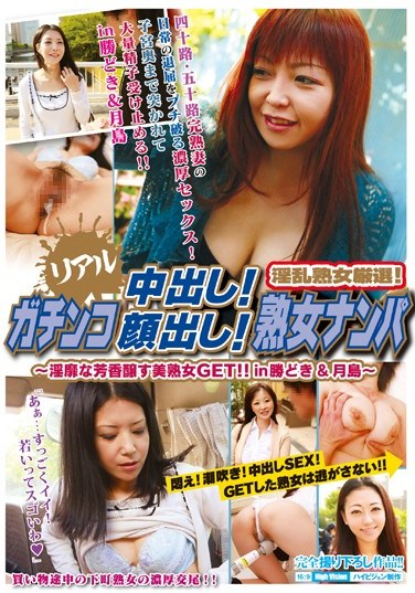[JKSR-152] Serious creampies and facials! Pick up beautiful mature women that are covered in obscene aromas in Kachidoki and Tsukishima!