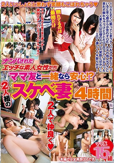 [SGSR-206] Amateur Girls Get Fucked After Being Seduced If She's With Her Fellow Mother And Friend, Will She Feel Safer!? A Pair Of Horny Mamas 4 Hours
