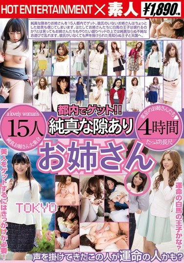 SHE-083 Get In Tokyo! !15 People Four Hours Older Sister Is There Chance Innocent