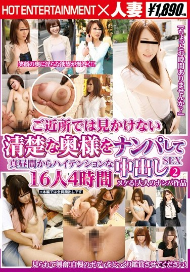 SHE-090 4 Hours 2 SEX16 People Issues In A High Tension From Broad Daylight With Wrecked Neat Wife That Is Not Apparent In Your Neighborhood