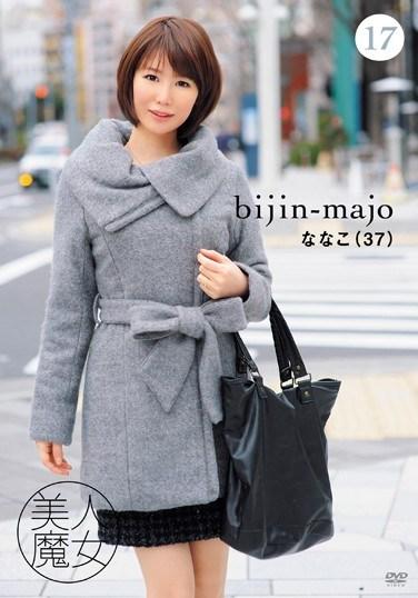 [BIJN-017] Hot Witch 17 Nanako Age 37