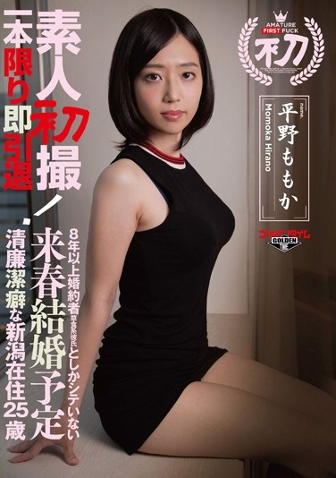 [GDTM-121] An Amateur's First Shoot! She's Only Doing One Title And She's Retiring! She's Only Slept With Her Fiance (An Unmasculine Boyfriend) For More Than 8 Years And She's Getting Married Next Spring. The Honest And Honorable Niigata Resident, 25 Years Old.