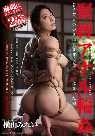 [JUX-911] Tied-Up Anal Gang Bang. The Wife Who Sacrificed Herself For Her Husband's Comedy Career Mirei Yokoyama