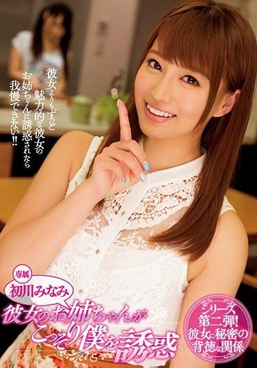 [MIDE-339] My Girlfriend's Big Sister Secretly Seduced Me. Minami Hatsukawa