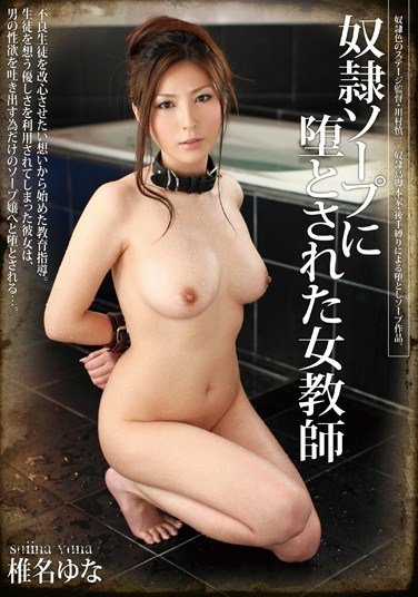 [RBD-285] Female Teachers Become Soap Slaves Yuna Shina